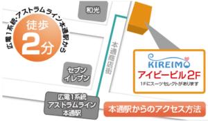 キレイモ広島